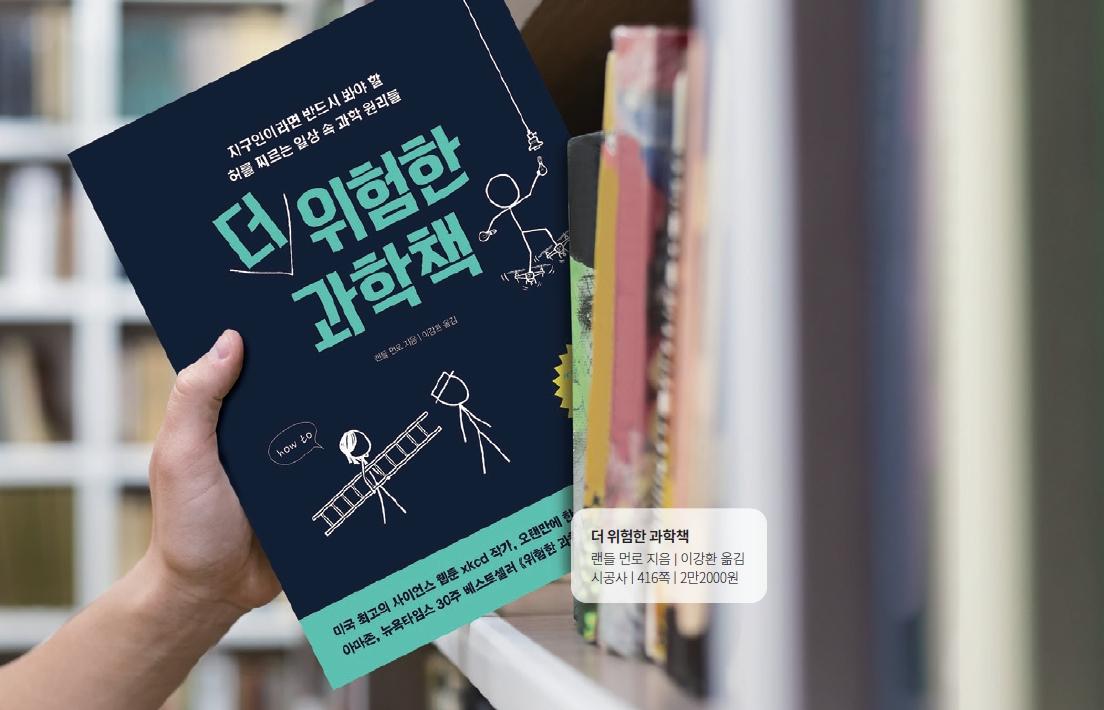 [이달의 책] 나는 무엇으로 이뤄져 있을까...더 위험한 과학책 외