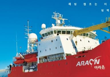 아라온호 북극으로 안내하는 내비게이션