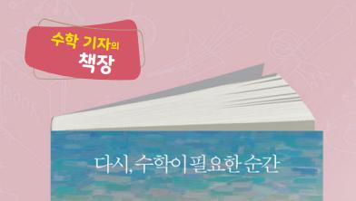[수학 기자의 책장] 수학의 중요성, 100번 강조하는 대신 책 1권 추천!