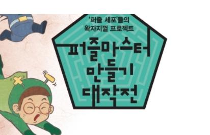 [퍼즐마스터] 관찰력 퍼즐
