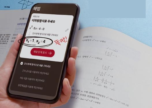 AI가 수학 문제, 대신 풀어드립니다