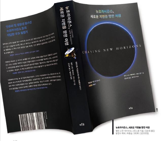 [이달의 책] 뉴호라이즌스호의 돌덩이 사진이 '갬성' 돋는 이유
