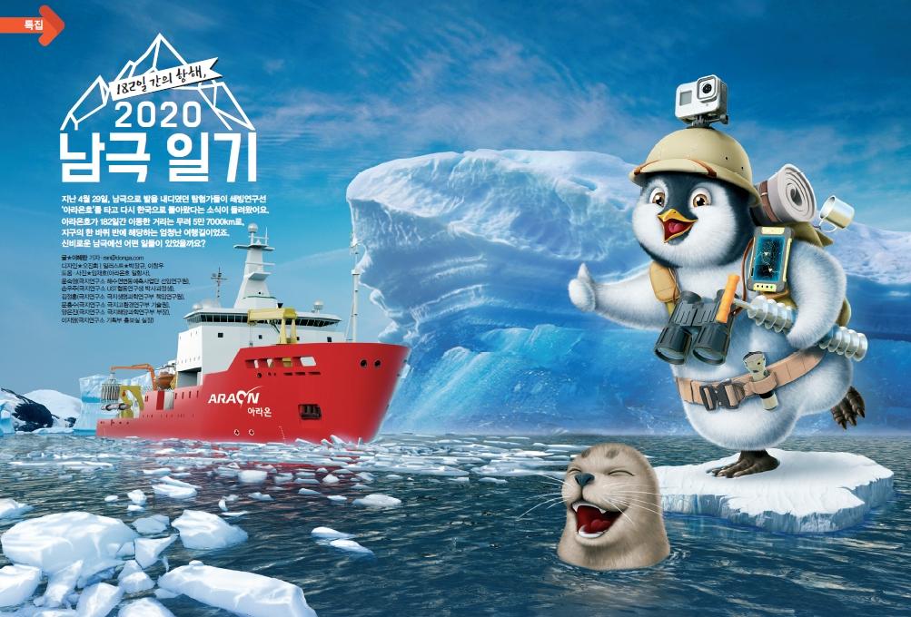 182일 간의 항해, 2020 남극 일기