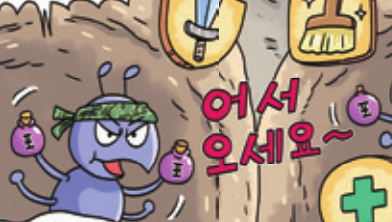 [가상인터뷰] 밥을 먹은 개미가 배에 머리를 가져다 대는 이유는?