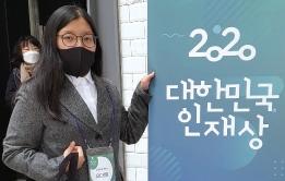 [인터뷰] 지사탐 덕분에 대한민국 인재상 받았다! 닥터구리 유다은 대원
