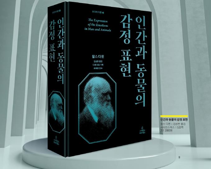 [이달의 책] 당신의 표정을 진화로 설명하다
