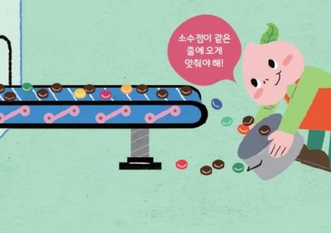 수콤달콤 놀이 연구소