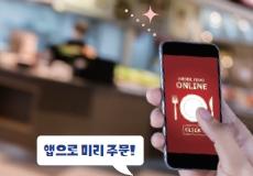 [만렙! 디지털 리터러시] 오프라인에서 온라인으로! 디지털 트랜스포메이션
