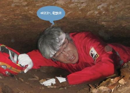 [파고캐고 지질학자] 끙끙! 지질학자는 지금 동굴 탐험 중!