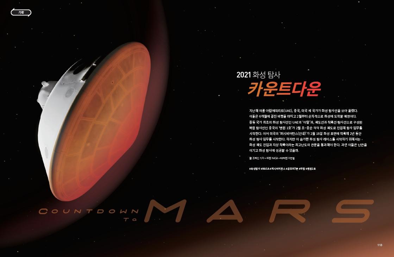 2021 화성 탐사 카운트다운