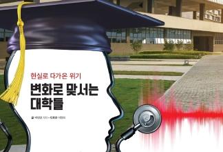 현실로 다가온 위기, 변화로 맞서는 대학들