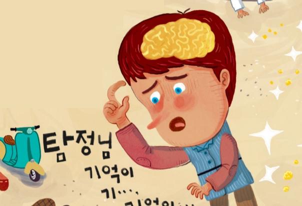 [통합과학 교과서]  기억력을 높이는 방법