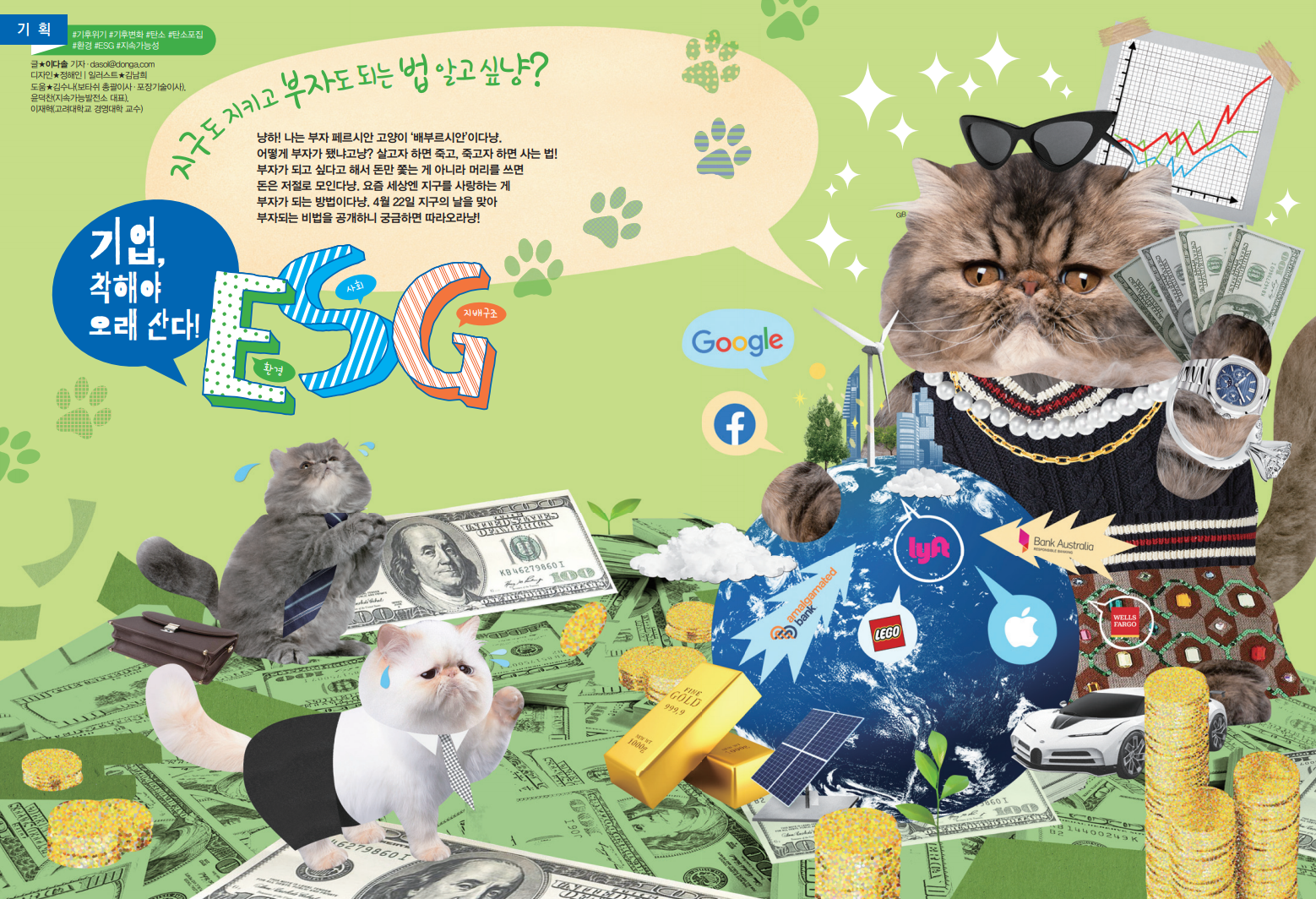 [기획] ESG 지구도 지키고 부자도 되는법 알고싶냥? 기업, 착해야 오래 산다!