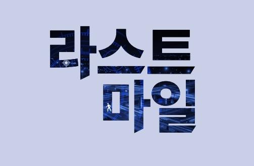 보행의 영역이 모빌리티의 영역으로│이진복 올룰로 공동창업자 겸 최고기술책임자(CTO)