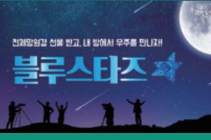 과학 동아 천문대장이 보여주는 이달의 천체 사진