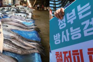 [기획] 방사성 오염수 바다와 밥상을 오염시킬까?