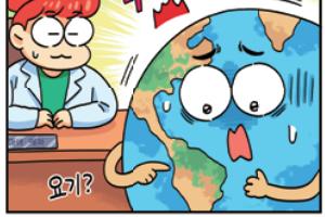 [만화 뉴스] '지구의 허파'에서 이산화탄소 뿜뿜?!