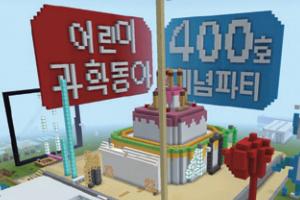 [400호 기념] 마인크래프트 어과동 마을제작기2
