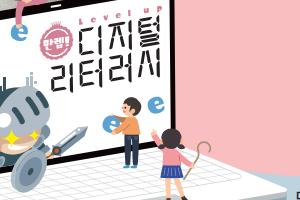 [만랩! 디지털 리터러시] 슬기로운 온라인 수업 방법!
