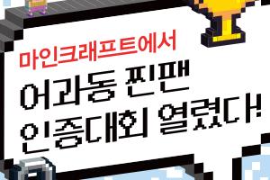 [현장취재] 마인크래프트에서 어과동 찐팬 인증대회 열렸다!