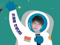 [이재형 천문대장] 과학동아천문대와 함께하는 이달의 우주 날씨