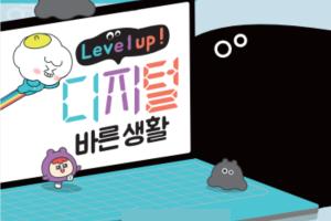 [Level up! 디지털 바른생활] 나와 다른 사람의 권리 존중하기