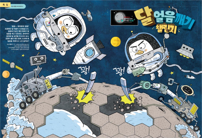 [특집] 달 얼음 깨기 챌린지