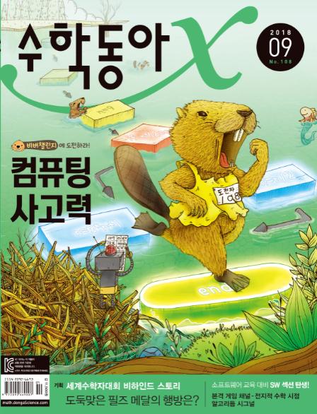 2018/09/수학동아