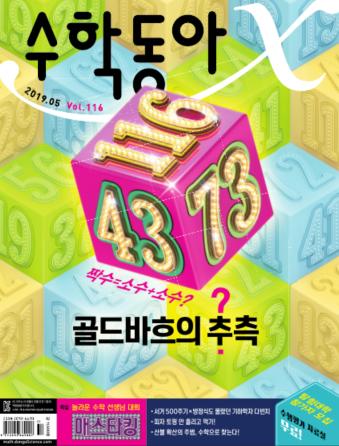2019/05/수학동아