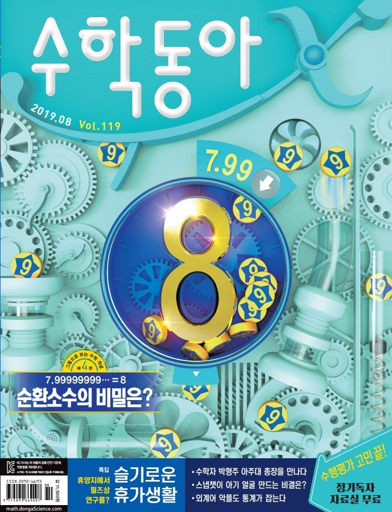 2019/08/수학동아