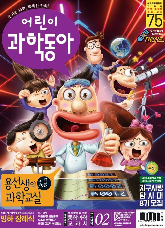 2020/02/어린이과학동아