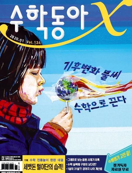 2020/01/수학동아